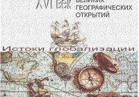 По мнению ряда исследователей, истоки современной глобализации следует искать в 16 веке - в эпохе великих географических открытий