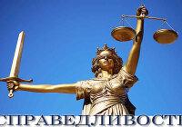 В чем состоит смысл понятия справедливость, почему люди к ней стремятся?