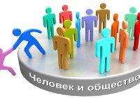 Факторы становления человека, возможные только в обществе