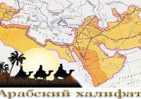 Когда Арабский халифат достиг своего расцвета и когда распался?
