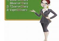 Выразите скорости тел в метрах в секунду. Определите среднюю скорость.