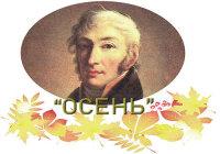 Анализ стихотворения Карамзина «Осень» (кратко)