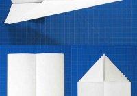 Как сделать простой самолет (оригами) из бумаги?