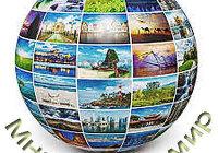 В чем выражается многоликость современного мира? Примеры