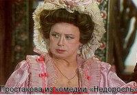 """Характеристика госпожи Простаковой из комедии """"Недоросль"""""""