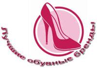 Лучшие обувные бренды для женщин