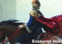 """Что более всего, по мнению автора """"Слова о погибели русской земли"""", свидетельствует о силе и величии Владимира Мономаха?"""