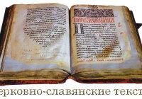 Что лежало в основе церковно-славянских текстов и что отличало древнерусскую литературу?