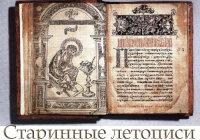 Зачем создавались летописи?