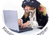 Почему компьютерное пиратство наносит ущерб обществу и государству?