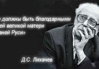 Как вы понимаете слова учёного, исследователя древнерусской литературы Дмитрия Сергеевича Лихачёва?