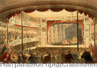 В чем состояло своеобразие русского театра в век просвещенного абсолютизма?