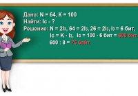 Текст составлен с использованием алфавита мощностью 64 символа