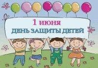 Каким образом обеспечивается защита прав ребенка в РФ?