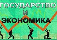 «Либерализм, консерватизм, социализм, анархизм» - роль государства в экономической жизни