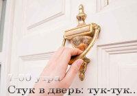 На часах 7 00 вы спите и вдруг стучат в дверь (загадка и правильный ответ)