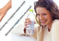 Налейте в пластмассовую бутылку воды доверху и закройте крышкой