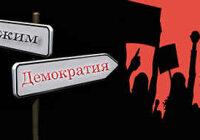 """Что означает понятие """"политический режим""""?"""
