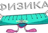 """Что значит """"измерить физическую величину""""? Физика"""