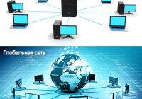 Основное отличие локальных и глобальных сетей состоит в следующем