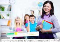 Советы самому себе: «Как усовершенствовать свою учебную деятельность?»