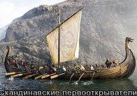 Какие географические открытия были совершены скандинавскими моряками?
