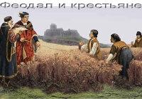 В чём состояла власть феодала над зависимыми крестьянами?