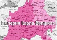 Какими достижениями прославилась империя Карла Великого?