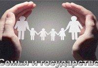 Почему государство заботится о семье? Примеры