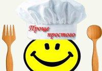 Рецепты «проще простого» для ленивых хозяек