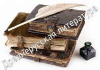 Что было живым источником древнерусской литературы?