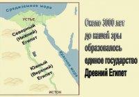 Как образовалось единое государство в Древнем Египте?