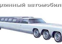 В интернете найдите сведения о самом длинном автомобиле в мире