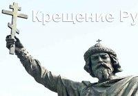 Принятие христианства на Руси (кратко и подробно)