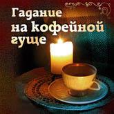 Гадаем при помощи кофе