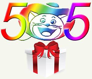 55 лет