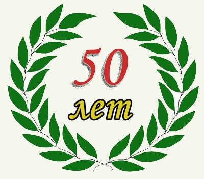 Юбилей 50 лет.