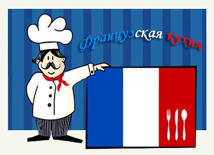 Французская кухня.