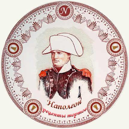 """Рецепты торта """"Наполеон""""."""