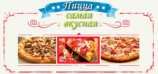 Самая вкусная пицца.