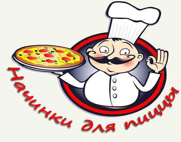 Начинки для Пиццы.