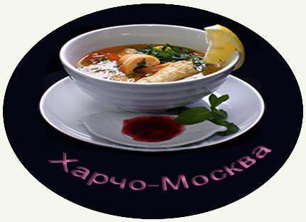 """Харчо - """"Москва"""""""