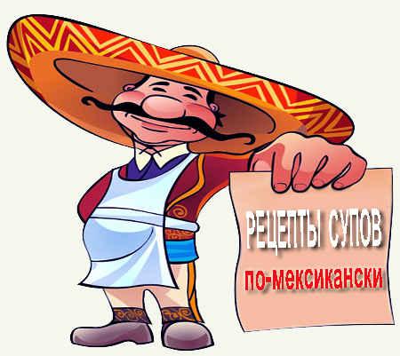 Мексиканские рецепты