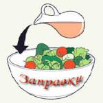 Рецепты салатных заправок