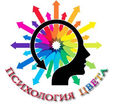 Знак психологии цвета