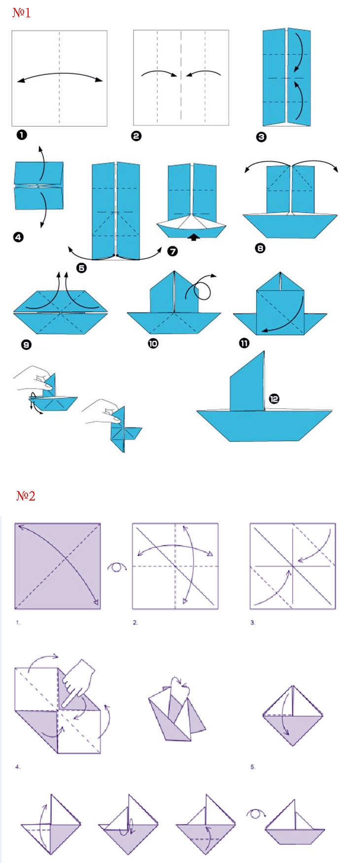 Картинка как сделать бумажный кораблик, праздником