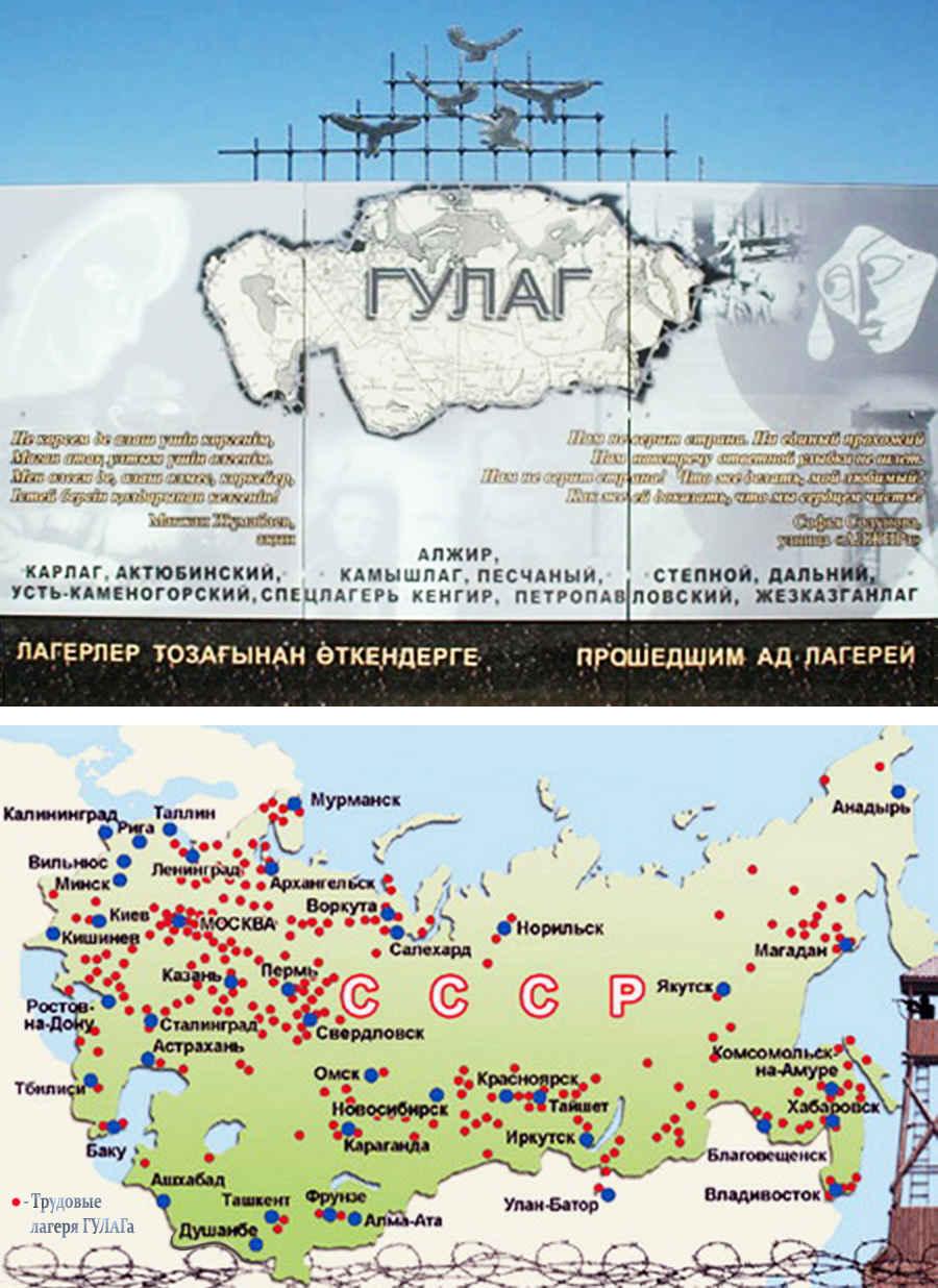 Гулаг на территории СССР