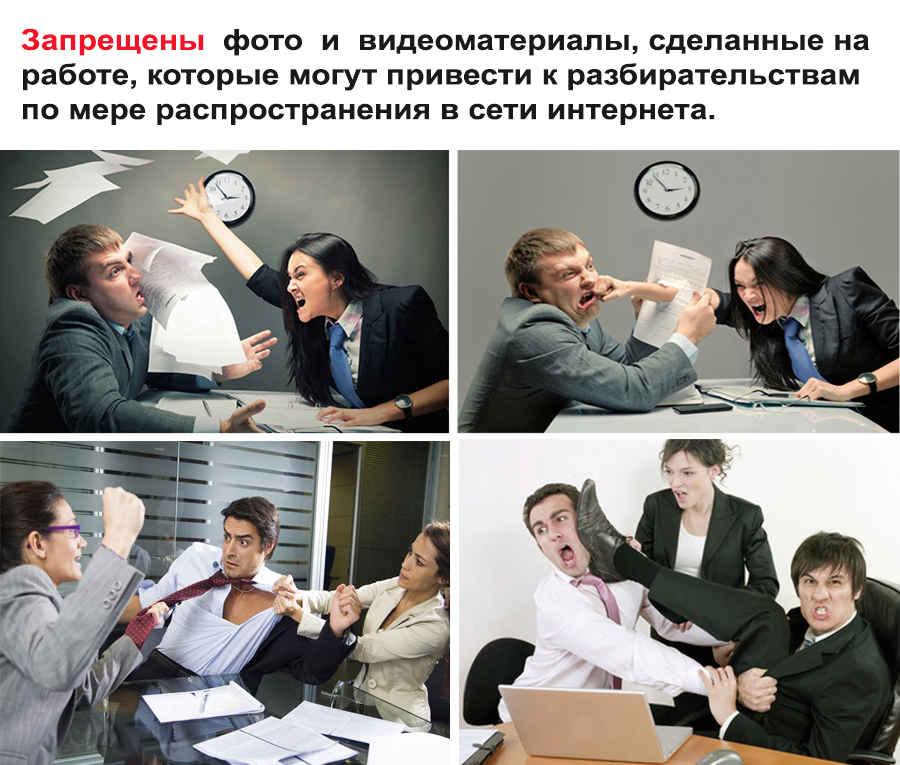 Агрессивные фотографии, сделанные на работе
