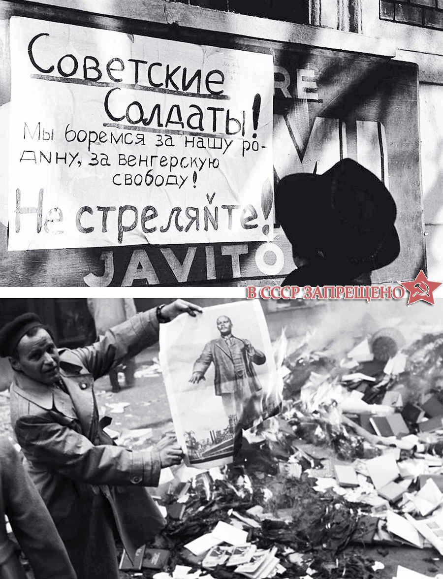 Антисоветские лозунги в восставшей Венгрии