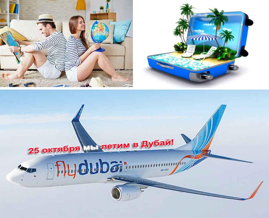 Фото информация о будущих туристических путешествиях